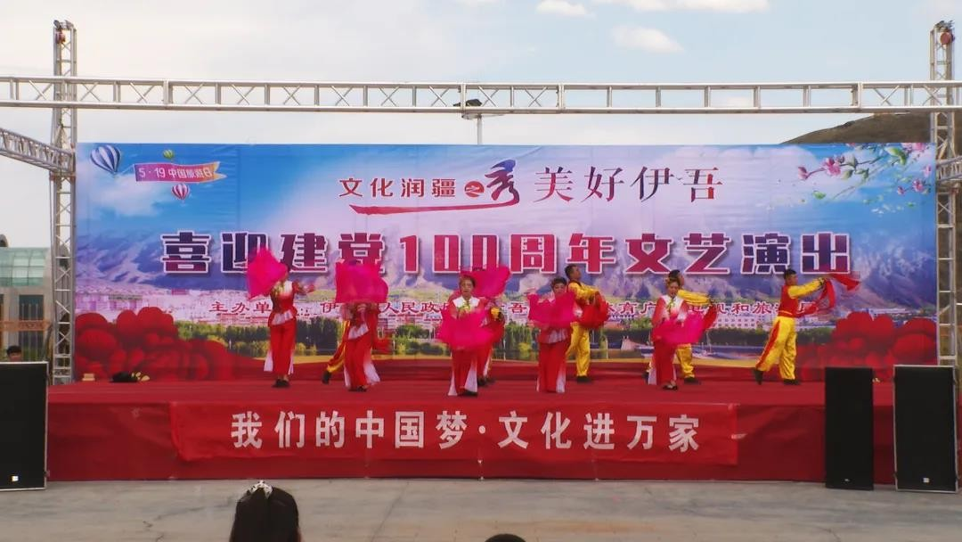 【文化润疆】伊吾县举行建党100周年文艺汇演