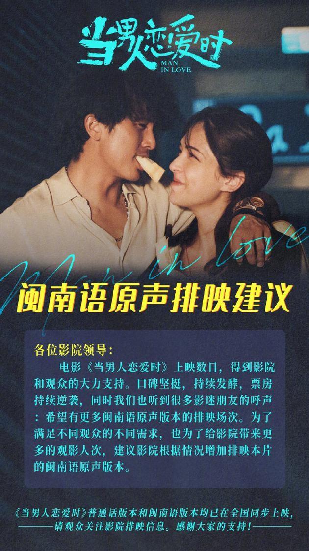《当男人恋爱时》建议影院增加原声版排片