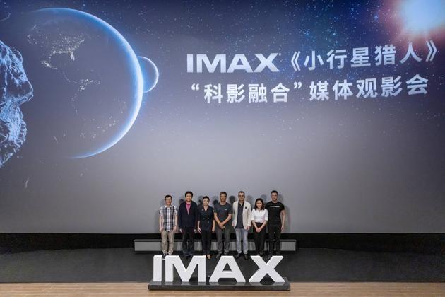 IMAX太空科教片《小行星猎人》上影节展映