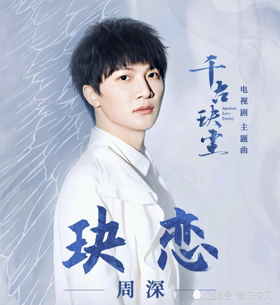 周深新歌《玦恋》来袭,改变中国风形式,有望成为多元化先驱者